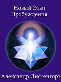 Александр Листенгорт «Новый Этап Пробуждения»
