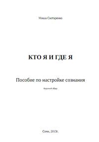 Миша Скотаренко «Кто я и где я»