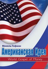 Михель Гофман «Американская Идея»