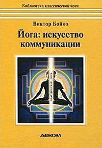 Виктор Бойко «Йога. Искусство коммуникации»