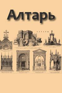 Дон Вертиго «Алтарь в современной духовной традиции»