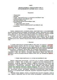 Лабур «Информационная модель нашего мира и исследование его законов»