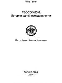 Рене Генон «Теософизм: история одной псевдорелигии»