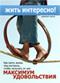 «Журнал «Жить интересно!», №1 (2013)»