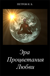 И. Б. Петров «Эра Процветания Любви»