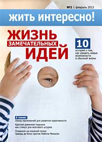 «Журнал «Жить интересно!», №2 (2013)»