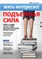«Журнал «Жить интересно!», №3 (2013)»
