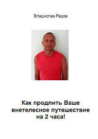 Владислав Радов «Как продлить ваше внетелесное путешествие на 2 часа»