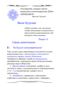 Василий Ленский «Ваше будущее»