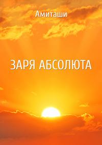 Амиташи «Заря Абсолюта»