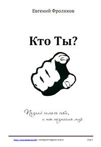 Фроликов Евгений «Кто ты?»
