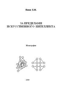 Борис Попов «За пределами искусственного интеллекта»
