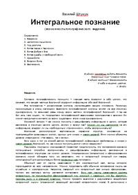 Василий Штукун «Интегральное познание»