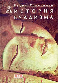 Будон Ринчендуб «История буддизма»