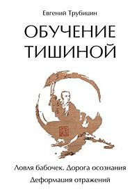 Евгений Трубицин «Обучение тишиной»
