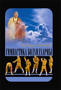 Ши Децянь (Алексей Маслов) «Гимнастика Бодхидхармы»
