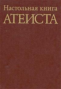 «Настольная книга атеиста»