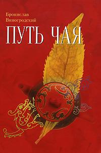 Бронислав Виногродский «Путь чая»