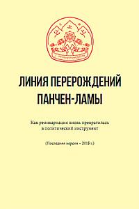 «Линия перерождений Панчен-ламы»