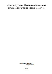 Петрунин С. С., Петрунина Г. И. ««Йога-Сутра» Патанджали в свете труда И. К. Таймни «Наука Йоги»»