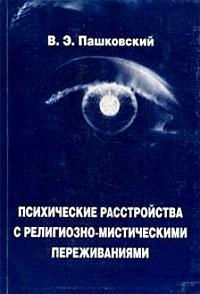 Владимир Пашковский «Психические расстройства с религиозно-мистическими переживаниями»