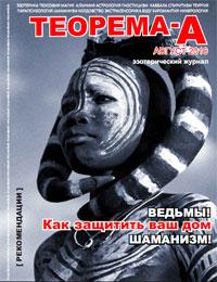 «Эзотерический журнал «Теорема -А»»