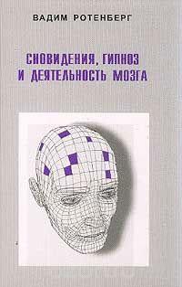 Вадим Ротенберг «Сновидения, гипноз и деятельность мозга»