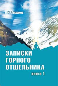 Виктор Лошаков «Записки горного отшельника. Книга 1»
