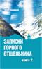Виктор Лошаков «Записки горного отшельника. Книга 2»
