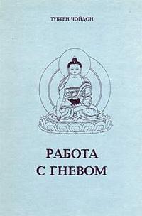 Тубтен Чойдон «Работа с гневом»