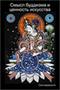 Сангхаракшита «Смысл буддизма и ценность искусства»