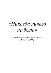 Пападжи, Чоки Ньима Ринпоче «Никогда ничего не было»