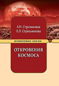 Л.Л. Стрельникова, А.И. Стрельников «Откровения космоса»