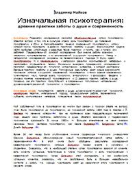 Владимир Майков «Изначальная психотерапия: древние практики заботы о душе и современность»