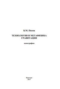 Борис Попов «Технология и метафизика гравитации»