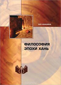 Мария Анашина «Философия эпохи Хань»