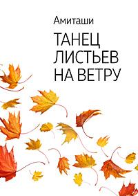 Амиташи «Танец листьев на ветру»