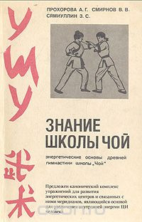 Прохорова А.Г., Смирнов В.В., Сямиуллин 3.С. «Ушу. Знание школы Чой»