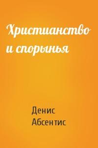 Денис Абсентис «Христианство и спорынья»