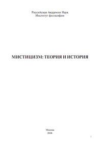 «Мистицизм: теория и история»