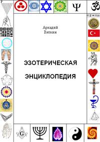 Аркадий Вяткин «Эзотерическая энциклопедия»