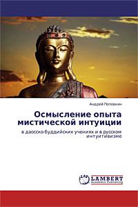 Андрей Поповкин «Осмысление опыта мистической интуиции в даосско-буддийских учениях и в русском интуитивизме»