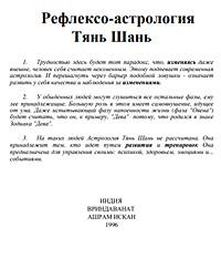 Василий Ленский «Рефлексо-астрология Тянь Шань»