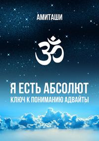 Амиташи «Я Есть Абсолют»