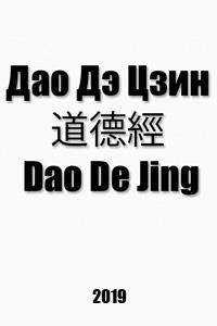 Лао-цзы «Дао Дэ Цзин в переводе Китайца с Алиэкспресс»