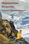 Сангхаракшита «Невыразимая мудрость: учения о Праджняпарамите»