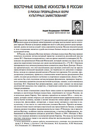 Андрей Поповкин «Восточные боевые искусства в России»