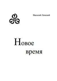 Василий Ленский «Новое время»