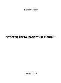 Валерий Ясень «Чувство света, радости и любви»