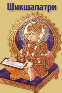 Сахаджананджа Свами «Шикшапатри / Shikshapatri»